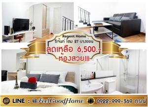 For RentCondoBang Sue, Wong Sawang : *** Rent Regent Home 27 Bangson (2 air conditioners) Line: @Feelgoodhome (with @ front)