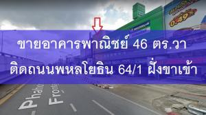 For SaleShophouseVipawadee, Don Mueang, Lak Si : 2 commercial buildings for sale on the main road, 4 and a half, 46 square meters, the incoming side of Bangkok, near the B-Care Hospital