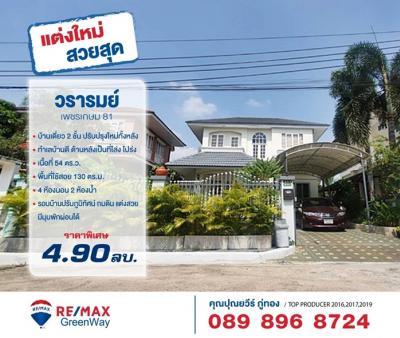 ขายบ้านดาวคะนอง บางบอน : บ้านเดี่ยว วรารมย์ เพชรเกษม 81 (บางบอน 5) Wararom Phetkasem 81 บ้านสวย แต่งใหม่ โมเดิร์น 54 ตรว.