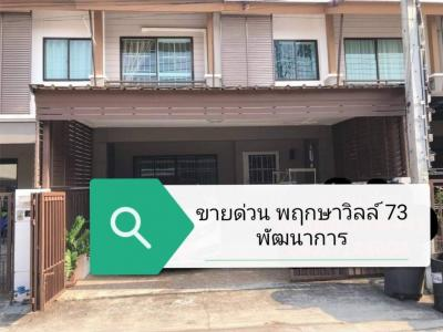 For SaleHouseSukhumvit, Asoke, Thonglor : Townhouse for sale Pruksa Ville Village 73, Pattanakarn, near Thonglor Ekkamai