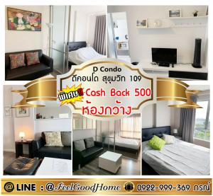 For RentCondoBangna, Lasalle, Bearing : ***For rent D Condo Sukhumvit 109 (wide room + proportional kitchen) *Get special promotion* LINE: @Feelgoodhome (with @ page)