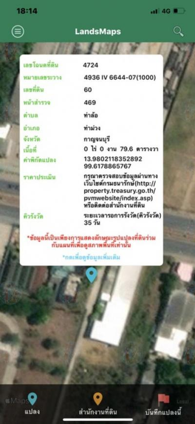 For SaleLandKanchanaburi : 1. Want to sell land near Saeng Chuto Road, Tha Muang District, Kanchanaburi Province 119.5 square wah. Land for sale road, Saeng Chuto Road, Thamuang, Kanchanaburi, 119.5 square wah.