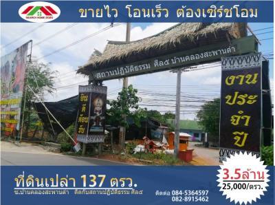 For SaleLandMahachai Samut Sakhon : Land for sale 137 Sq. Soi Ban Khlong Saphan Dam Ban 5 Community, Krathum Baen, Samut Sakhon Province