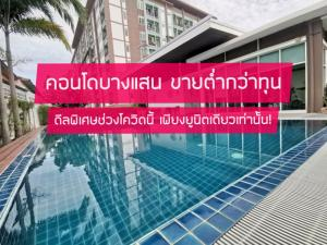 For SaleCondoChonburi, Pattaya, Bangsa : Condo Park Siri Bang Saen Park Siri sold below cost. Cheapest in the project at this time Can go in now Immediately available for rent