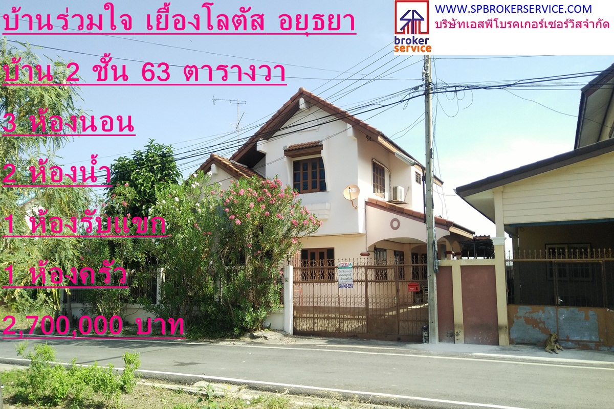 For SaleHouseAyutthaya : 2-storey detached house for sale in Ruam Chai Village Opposite Lotus Ayutthaya