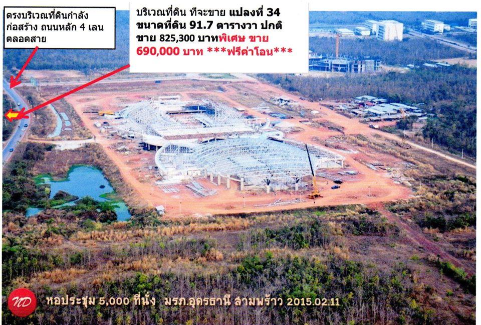 ขายที่ดินอุดรธานี : ขายที่ดินจัดสรรที่ดินที่อุดร ซื้อไว้เก็งกำไรอนาคตจะดีมากๆๆๆๆๆๆ เจ้าของขายเองจ้า.....ขนาด 91.7 ตรว  😍😍ขาย 690000 บาท