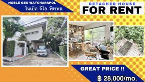 For RentHouseNawamin, Ramindra : A 2-storey detached house for rent at NOBLE GEO WATCHARAPOL VILLAGE, 3Br2Ba and ready to move in.