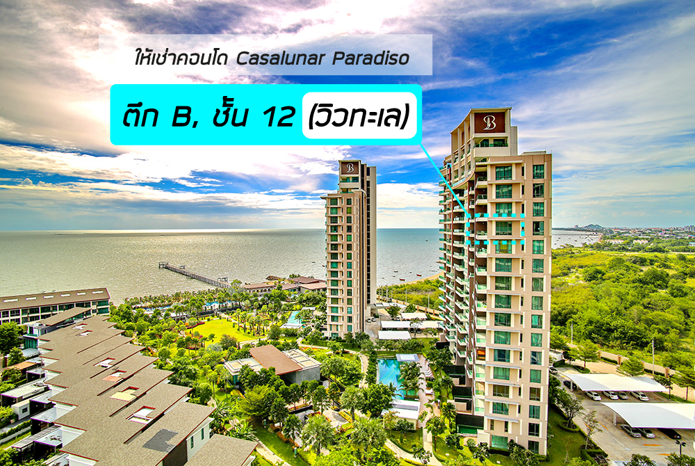 For RentCondoChonburi, Pattaya, Bangsa : Casalunar Paradiso condo for rent, Bangsaen-Bang Phra beach view, Chonburi