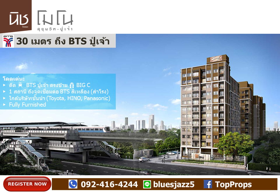 For SaleCondoSamrong, Samut Prakan : Sell Niche Mono Sukhumvit - Pu Chao With special offer, 1 bed 35 sqm. Condo near BTS Pu Chao, opposite to BIG C