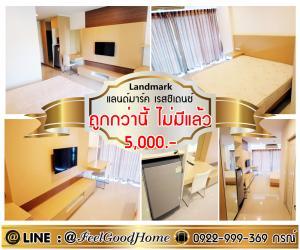 For RentCondoSamrong, Samut Prakan : for rent (Landmark Residence) ABAC