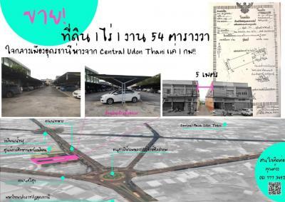 ขายที่ดินอุดรธานี : (เจ้าของขายเอง) ขายที่ดินทำเลทอง บนถนนหลัก จ.อุดรธานี