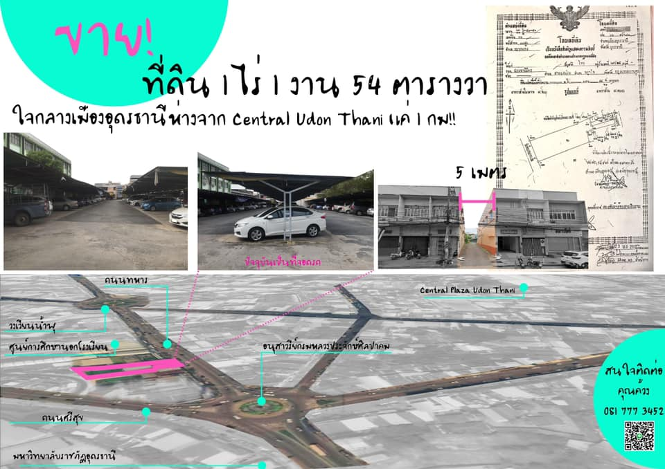 For SaleLandUdon Thani : Land for sale on the main road, Udon Thani province