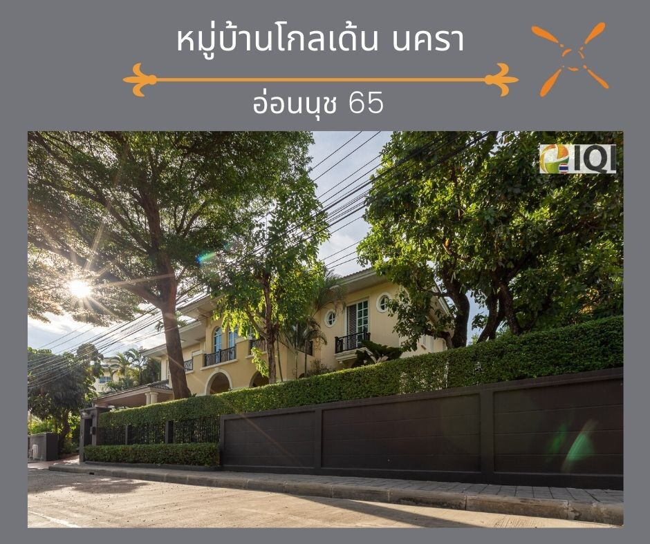 For SaleHouseLadkrabang, Suwannaphum Airport : Luxury house for sale Golden Nakara University, Soi Onnut 65, near Rama 9 expressway entrance and exit, Airport Rail Link Hua Mak