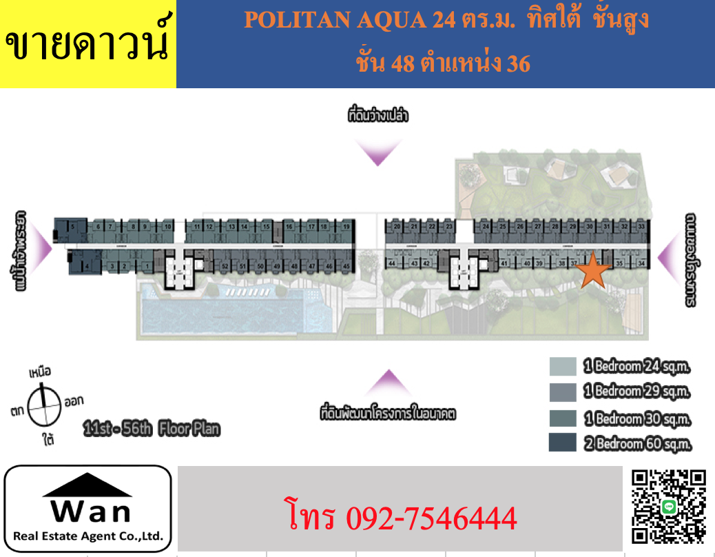 Sale DownCondoRattanathibet, Sanambinna : Sell down payment, politan aqua, 48th floor, position 36, wall attached to another room, only one side