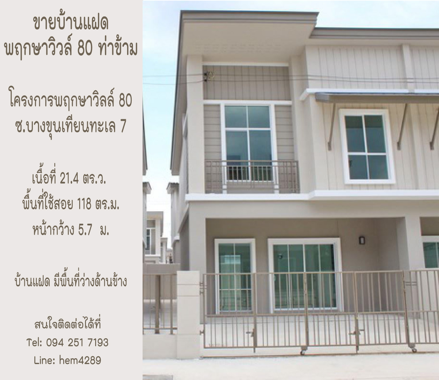 For SaleTownhouseRama 2, Bang Khun Thian : Townhome for sale Rama 2, beautiful house with wide side space