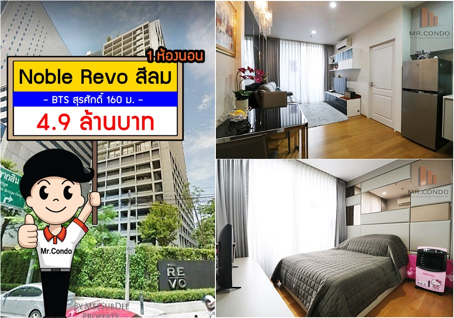 For SaleCondoSathorn, Narathiwat : *For Sale* Noble Revo Silom, perfect decoration and location near BTS Surasak only 250 meters, fully furnished.
