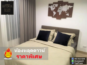 For SaleCondoPinklao, Charansanitwong : Sale Thana Astoria Pinklao, the room dropped down, 1 bedroom, 33 sqm, lower than the market price. Ready to move in. Condo near MRT Bang Yi Khan.