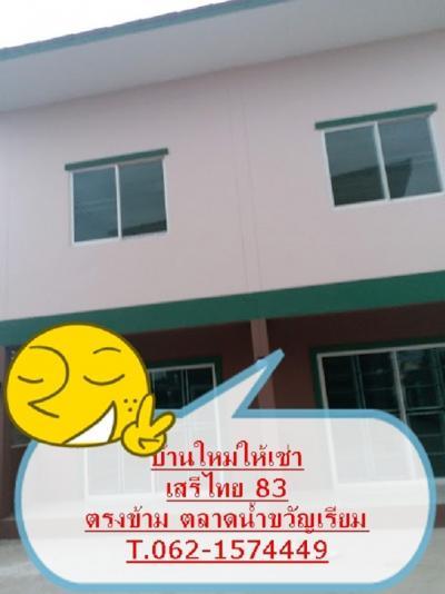 เช่าทาวน์เฮ้าส์/ทาวน์โฮมเสรีไทย-นิด้า : บ้านใหม่ให้เช่าสภาพสวย เสรีไทย 83.อยู่สบาย ปลอดภัย ส่วนตัว  T.062-1574449