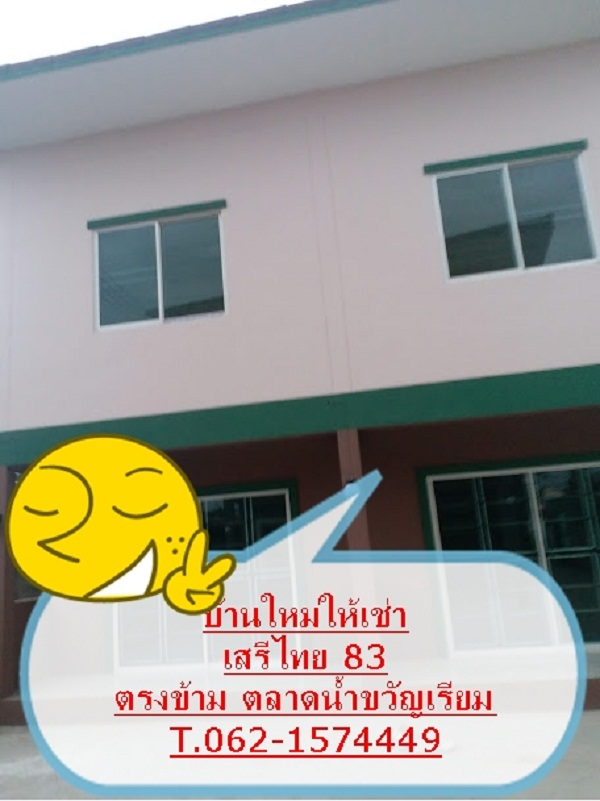 For RentTownhouseRamkhamhaeng Nida, Seri Thai : New house for rent in Serithai beautiful condition 83. Convenient, private, safe T.062-1574449