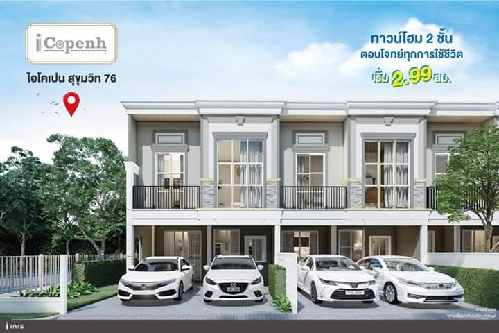 For SaleTownhouseSamrong, Samut Prakan : New Townhome for sale 📍 ICopenh Sukhumvit 76📍Type S 86 Sq.m. & Type L 119 Sq.m. 🚅Near BTS Bearing & Samrong