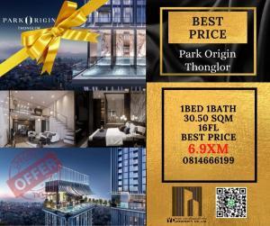 ขายดาวน์คอนโดสุขุมวิท อโศก ทองหล่อ : 𝐏𝐀𝐑𝐊 𝐎𝐑𝐈𝐆𝐈𝐍 ทองหล่อ『BEST PRICE』1 Bed /1 Bath   ❄ 30.50 ตรม. ❄ แบบห้องตัวอย่าง ❄ 6.9x ล้าน