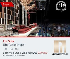 For SaleCondoRama9, RCA, Petchaburi : 👑 LIFE อโศก HYPE 👑【💥 ขายเท่าทุน‼】STUDIO 25.5 ตร.ม. A124 ▶ 2.99 ล้าน