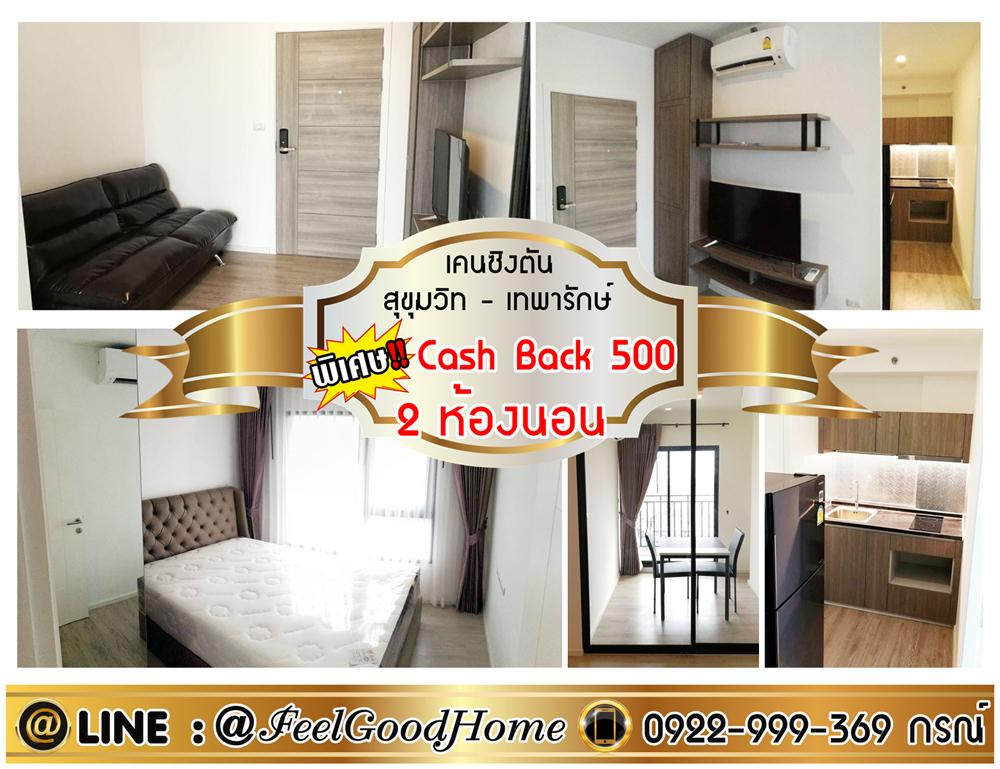 For RentCondoSamrong, Samut Prakan : ***For rent Kensington Sukhumvit-Thepharak (2 bedrooms + corner room!!) *Get special promotion* LINE : @Feelgoodhome (with @ page)