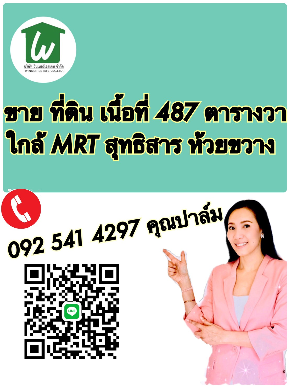 For SaleLandRatchadapisek, Huaikwang, Suttisan : Land for sale area of 487 square meters, near MRT Sutthisan Huai Khwang, Ratchada Chamber of Commerce, suitable for condo apartments