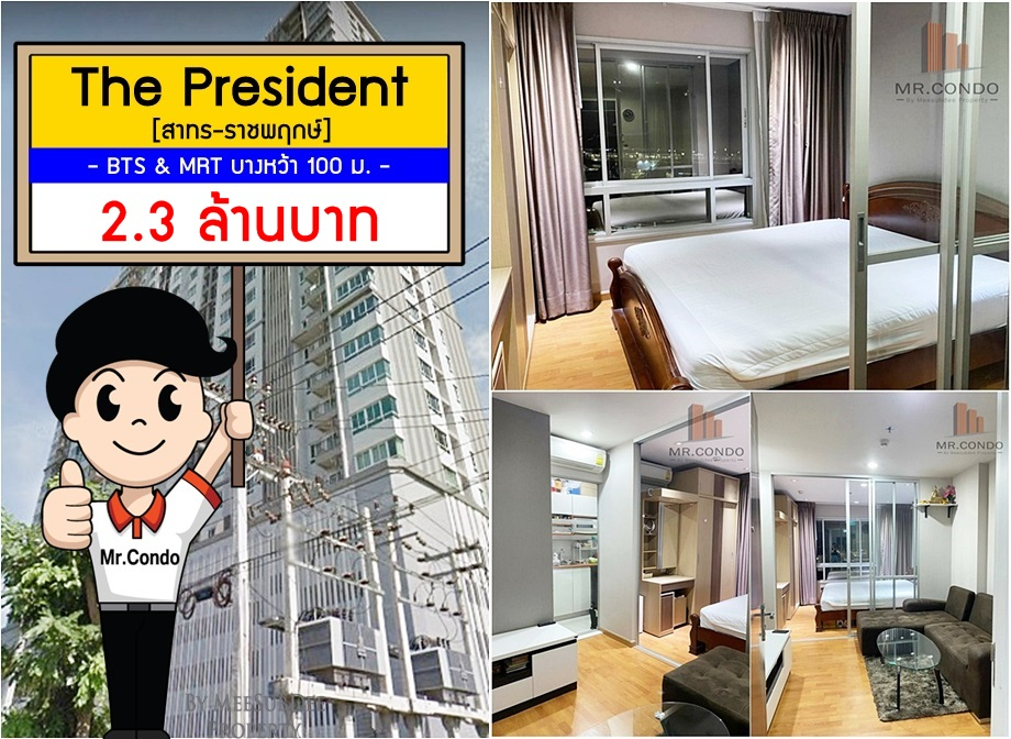For SaleCondoThaphra, Wutthakat : *For Sale* The President Sathorn-ratchaphruek near BTS Bangwa only 100m. Fully furnished, ready to move in.