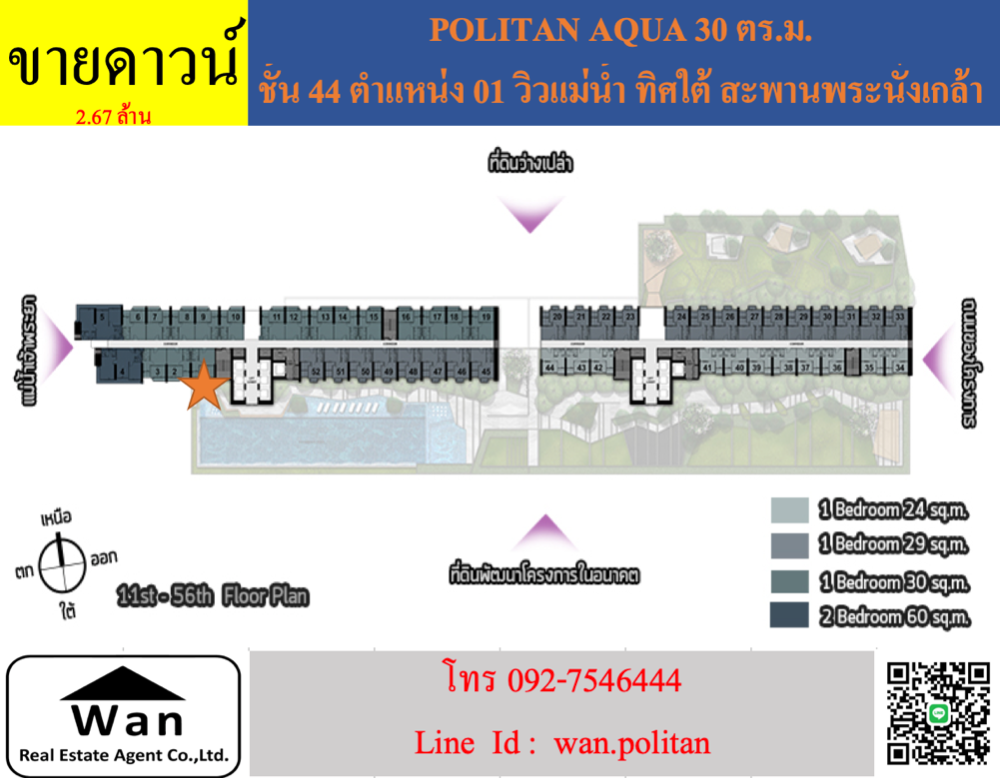 Sale DownCondoRattanathibet, Sanambinna : Sell down payment politan aqua, 44th floor, size 30 sq.m., near river location