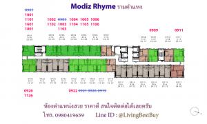 ขายดาวน์คอนโดรามคำแหง หัวหมาก : ขายใบจอง Modiz Rhyme รามคำแหง ราคาดีที่ในตึกสุด