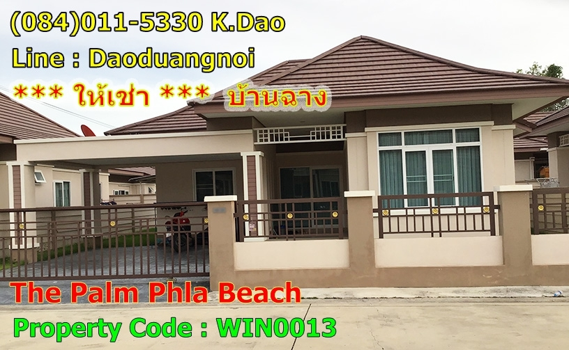 For RentHouseRayong : Detached house, The Palm Phala Beach Village, Ban Chang, one story house, 3 bedrooms, 2 bathrooms, 2 parking spaces