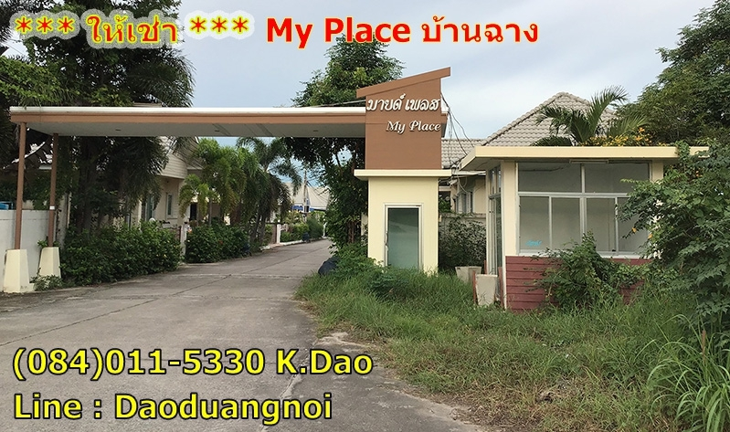 For RentHouseRayong : Rent very cheap *** My Place Ban Chang 2 bedrooms 2 bathrooms