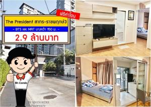 For SaleCondoThaphra, Wutthakat : *Special for Sale* The President3 Sathorn-ratchaphruek, nice unit near BTS/MRT Bangwa 150 meters