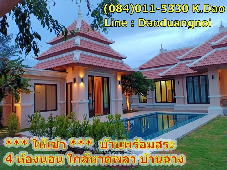 For RentHouseRayong : Pool Villa Ban Chang, Soi Sukhumwit. The house is almost at the mouth of the Soi near Phala Beach.