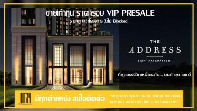 ขายดาวน์คอนโดราชเทวี พญาไท : ❤THE ADDRESS สยาม ราชเทวี ❤ ขายเท่าทุน รอบ VIP PRESALE ✦ทิศใต้ ✦มีทุกตำแหน่ง ▶ เริ่มต้น 7.0x ล้าน