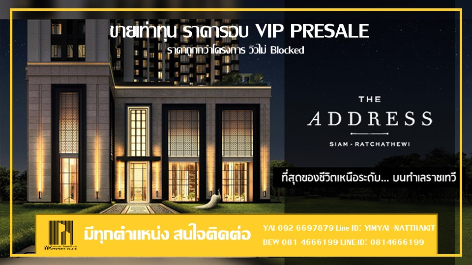 Sale DownCondoRatchathewi,Phayathai : ❤THE ADDRESS Siam Ratchathewi ❤ Sold at par around VIP PRESALE ✦ South ✦ All locations ▶ Starting at 7.0x million