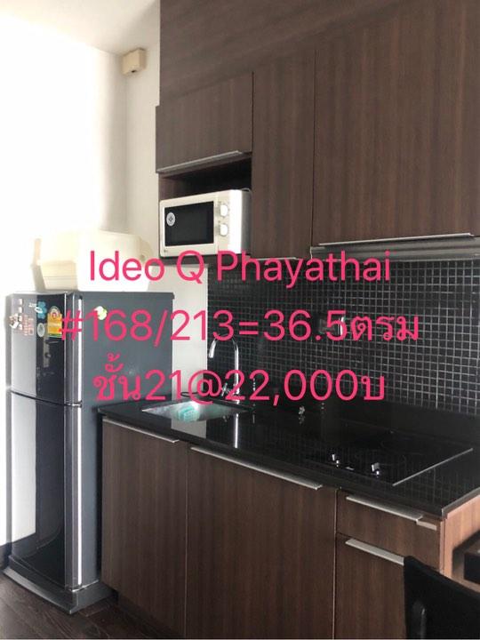 เช่าคอนโดราชเทวี พญาไท : ให้เช่าคอนโดพร้อมอยู่ Ideo Q Phayathai ชั้น 21