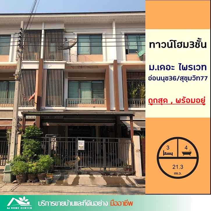 For SaleTownhousePattanakan, Srinakarin : Townhome for sale, 3 floors, 21.3 sq m. M. The Private Sukhumvit 77, Soi On Nut 36, ready to move in. Free loan arrangement.