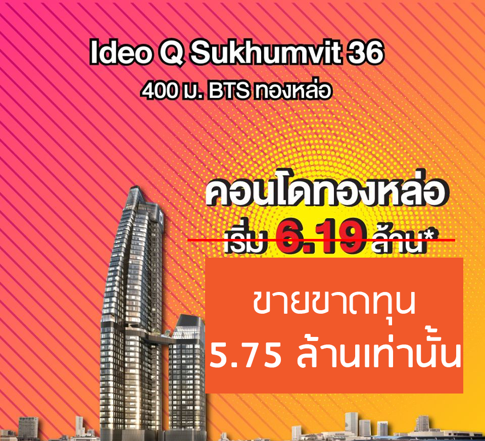 Sale DownCondoSukhumvit, Asoke, Thonglor : Selling the cheapest loss !! Ideo Q Sukhumvit36 1bedroom 34 sq.m. high floor
