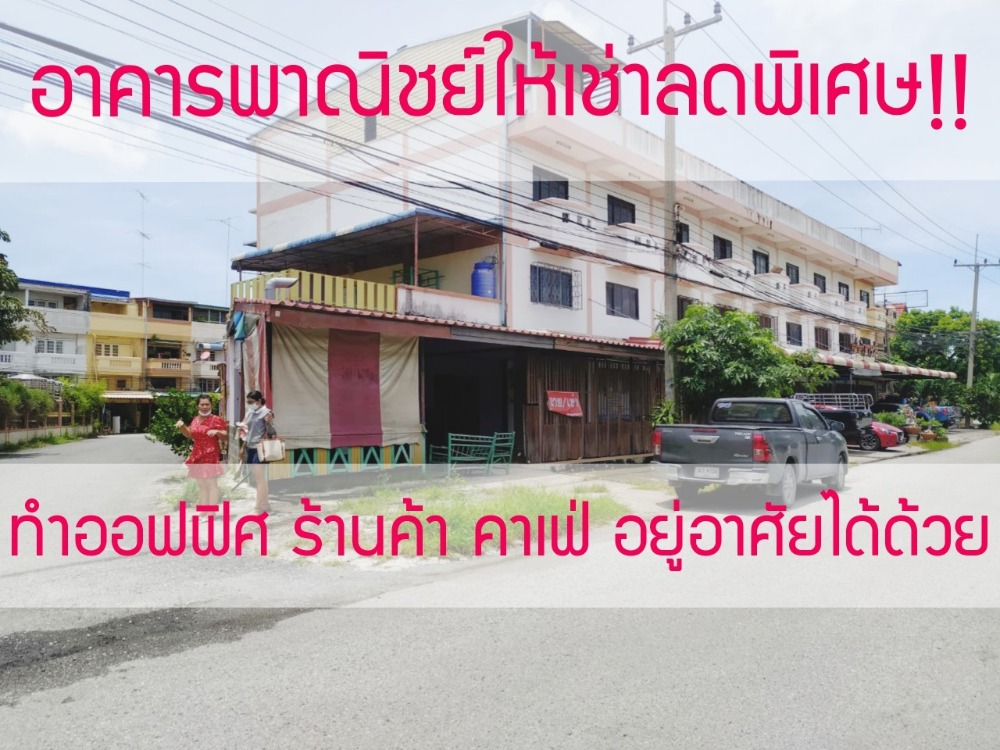 For RentShophouseChonburi, Pattaya, Bangsa : Rent commercial buildings near Bangsaen. Near Chonburi city, special discounts, COVID promotion, can be made at shops, cafes, offices, residences.