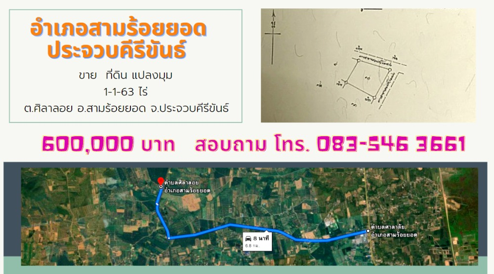 For SaleLandCha am, Hua Hin : Land for sale at a special price 1-1-63 rai, Salalai Subdistrict, Sam Roi Yot District, Prachuap Khiri Khan Province One of the provinces with a lot of tourist attractions