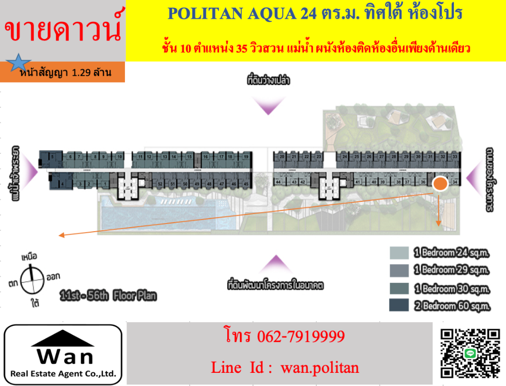 Sale DownCondoRattanathibet, Sanambinna : Sales down politan aqua, 10th floor, garden view, size 24 sq m. The cheapest project