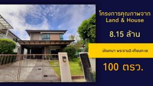 For SaleHouseRama 2, Bang Khun Thian : Single house Manthana Rama 2-Bang Khun Thian 100 sq m, fully furnished, parking for 2 cars, convenient transportation