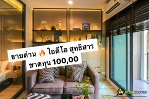 Sale DownCondoRatchadapisek, Huaikwang, Suttisan : Very quick sale !!! 100,000 loss room starts 2.58 million