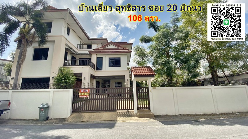 For SaleHouseRatchadapisek, Huaikwang, Suttisan : Single House Ratchada Sutthisan Soi 20 Jun.