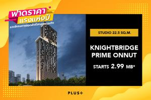 For SaleCondoOnnut, Udomsuk : Hit the price of the year !!! Knightsbridge Prime Onnut 22.5 sq.m starting at 2.99 million baht.