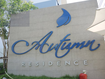 เช่าทาวน์เฮ้าส์/ทาวน์โฮมบางแค เพชรเกษม : Autumn Residence เพชรเกษม 114 ใกล้ถนนใหญ่