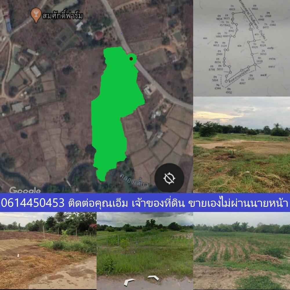For SaleLandLoei : Land for sale in Chiang Khan, Loei Province next to a paved road, no water