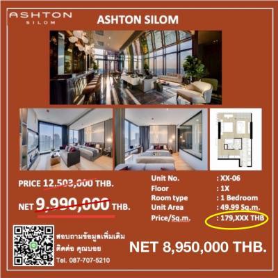 ขายคอนโดสีลม ศาลาแดง บางรัก : Ashton Silom 1 ห้องนอน 49.99 ตาราง ดีลพิเศษ 8.95 ล้าน ตารางเมตรละเพียง 179,XXX เท่านั้น